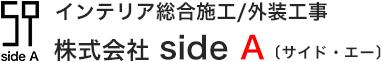 株式会社side A